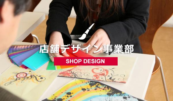 店舗デザイン運営部