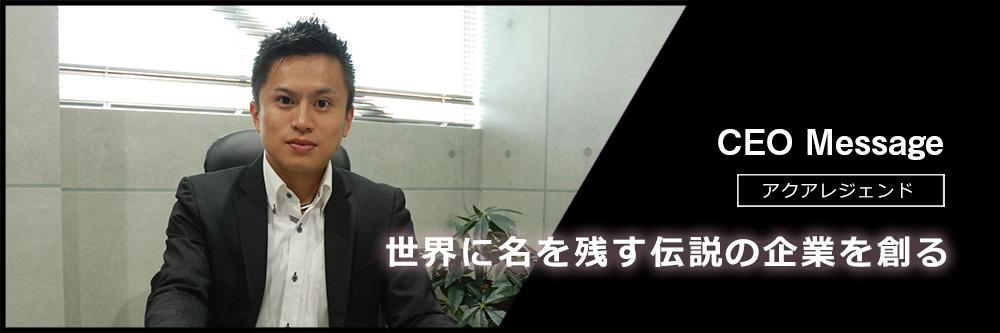 日本トップメッセージ