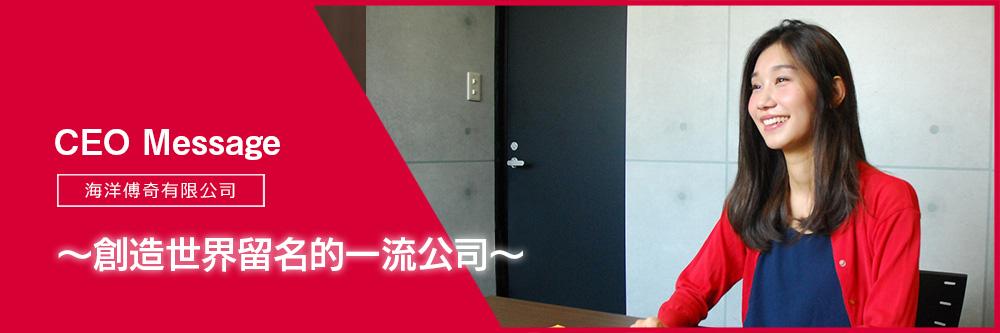 台湾トップメッセージ