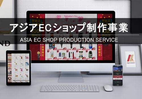 アジアECサイト制作事業