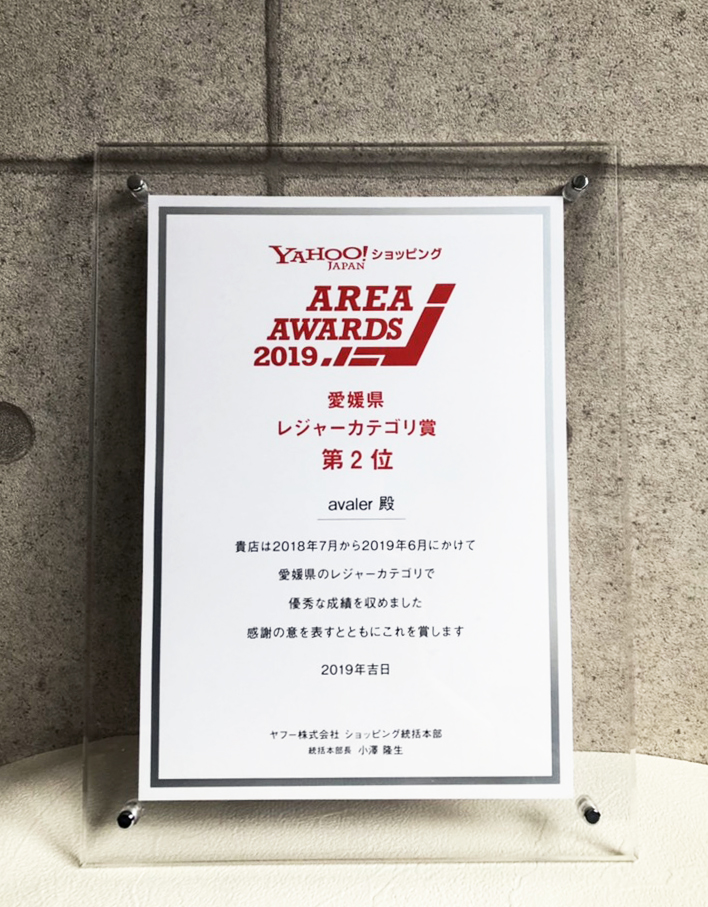 Yahoo!ショッピング AREA AWARDS 2019受賞
